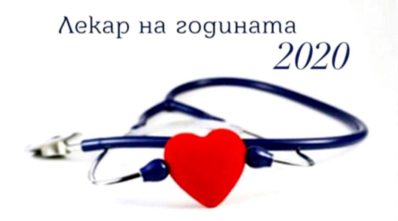 В деня на лекаря – избират най-добрите медици у нас